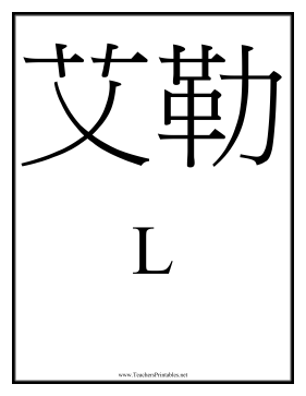 Chinese L Teachers Printable
