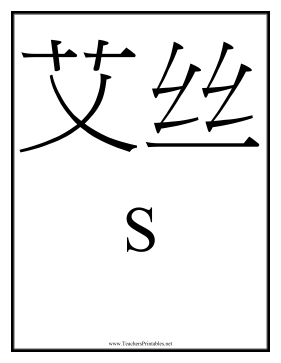 Chinese S Teachers Printable