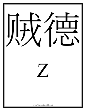 Chinese Z Teachers Printable