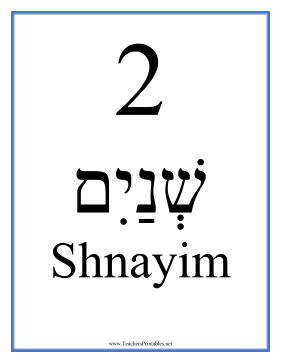 Hebrew 2 Masculine Teachers Printable