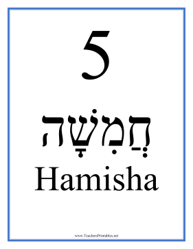 Hebrew 5 Masculine Teachers Printable