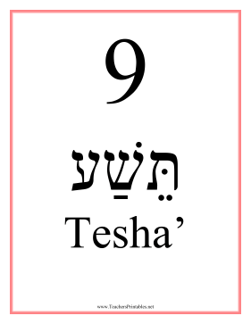 Hebrew 9 Feminine Teachers Printable