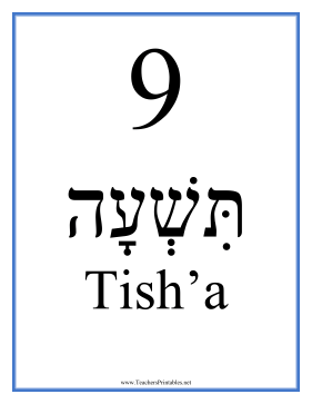 Hebrew 9 Masculine Teachers Printable