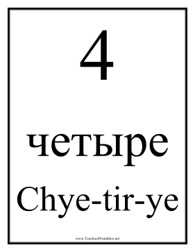 Russian Number 4 Teachers Printable