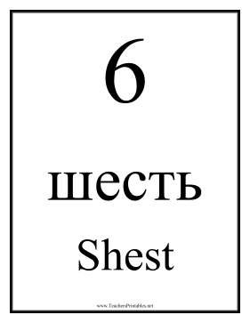 Russian Number 6 Teachers Printable