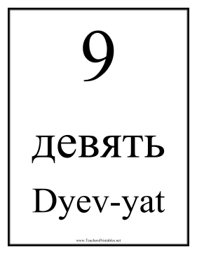Russian Number 9 Teachers Printable