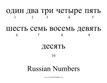 Russian Numbers Teachers Printable