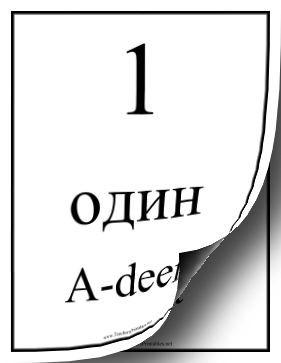 All Russian Numbers Teachers Printable