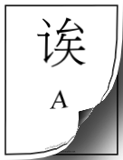 All Alphabet in Chinese teachers printables